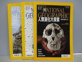 【書寶二手書T3/雜誌期刊_PJS】國家地理雜誌_111+112+115期_共3本合售_人類演化大探索