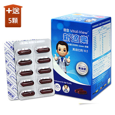【普登】新適樂專業級金盞花萃取物(含葉黃素)膠囊加贈5顆組