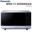 Panasonic國際牌 27公升微電腦...