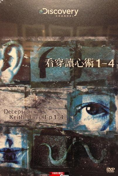 【停看聽音響唱片】【DVD】看穿讀心行1-4集