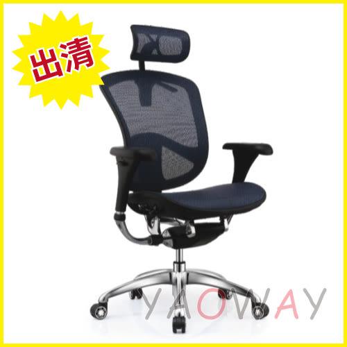 【耀偉】{福利品出清}|FUN SHYAN|人體工學椅SL-A1(黑網含衣架) -辦公椅/電腦椅/主管椅