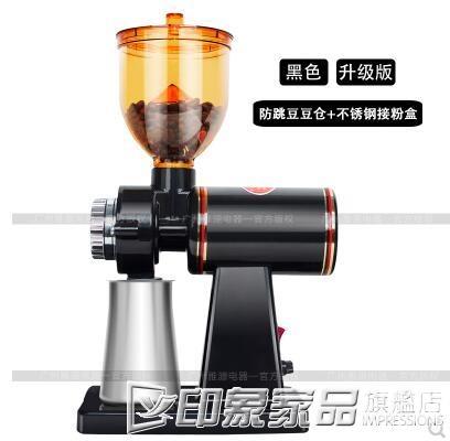 小飛鷹咖啡磨豆機 家用電動咖啡豆研磨機  小型研磨器 商用磨豆機 印象家品