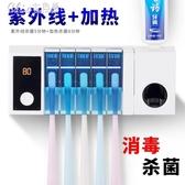 紫外線牙刷消毒器壁掛牙刷架套裝家用免打孔加熱殺菌自動擠牙膏器YXS 交換禮物