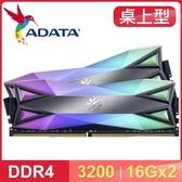 【南紡購物中心】ADATA 威剛 XPG SPECTRIX D60G DDR4-3200 16G*2 CL16 RGB炫光記憶體