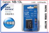 數配樂【Kamera 佳美能 Canon NB-13L 鋰電池】相容原廠充電器 一年保固 G5X G7x G7X G9X NB13L