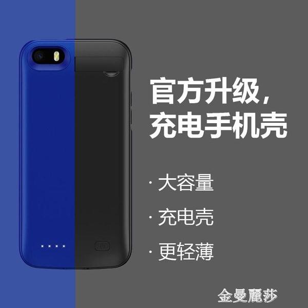 蘋果5se背夾充電寶iPhone5s電池5se無線充電器蘋果5專用一體沖5SE背沖手機殼 雙十二全館免運