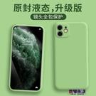蘋果11手機殼全包鏡頭保護液態硅膠iphone11pro套蘋果x潮牌男女款iphone11promax  快速出貨