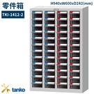 TKI-1412-2 零件箱 新式抽屜設計 零件盒 工具箱 工具櫃 零件櫃 收納櫃 分類抽屜 零件抽屜