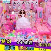 降價最後兩天-洋娃娃芭比娃娃套裝女孩公主大禮盒別墅城堡換裝婚紗衣服洋娃娃兒童玩具2色xw