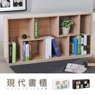 《Hopma》現代書櫃...