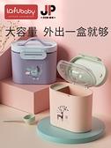 嬰兒奶粉盒便攜式外出分格裝盒密封防潮寶寶米粉盒輔食儲存罐新款 童趣屋  新品