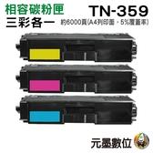 【三彩一組 ↘4790元】BROTHER TN-359 相容高量碳粉匣 適用HLL8250CDN HLL8350CDW MFCL8600CDW 等