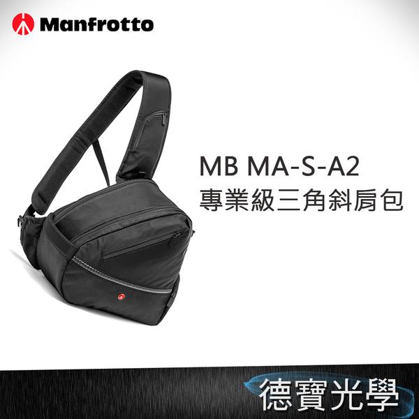 Manfrotto MB MA-S-A2 Active Sling II 專業級三角斜肩包 II 正成總代理公司貨 相機包 首選攝影包