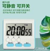 定時器-廚房定時計時器提醒學生靜音電子秒錶 提拉米蘇