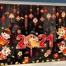新年裝飾 新年裝飾玻璃貼紙牛年家用場景布置櫥窗年畫窗花春節過年窗貼【快速出貨八折鉅惠】