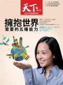 天下雜誌 1109/2017 第635期:天下教育特刊-新國際人才