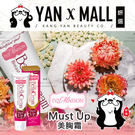 贈-美胸糖|IVY MAISON Must Up 美胸霜 100ml (輕質乳霜-清爽微溫感升級版)【妍選】