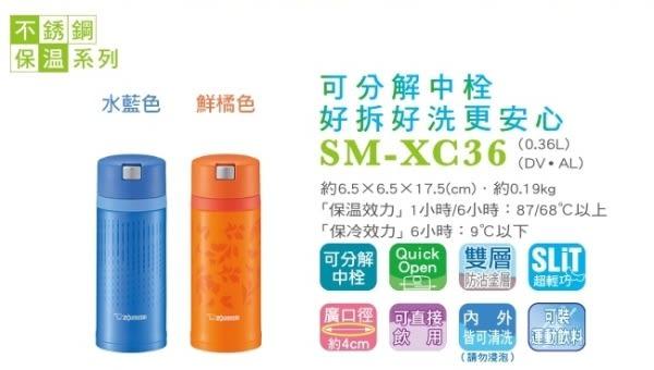 象印*0.36L*Quick Open不鏽鋼真空保溫杯(SM-XC36)