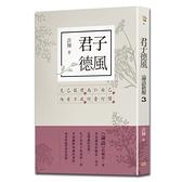 君子德風(論語新解3)