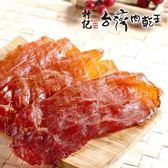 軒記-台灣肉乾王.835B原味薄豬肉乾(100g/包,共兩包)﹍愛食網