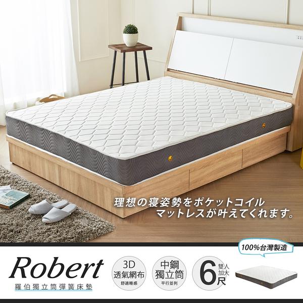 羅伯透氣兩用獨立筒床墊/雙人加大6尺/H&D東稻家居