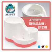 【ACEPET】寵物活水機/飲水機-新包裝 912(L403B01)粉桃