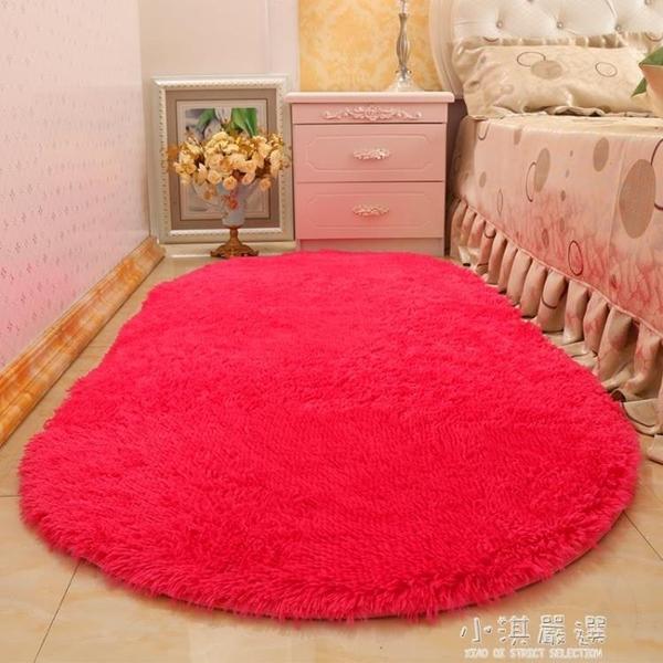橢圓形床邊地毯現代簡約臥室床前毯客廳茶几墊房間滿鋪可愛毯CY『小淇嚴選』