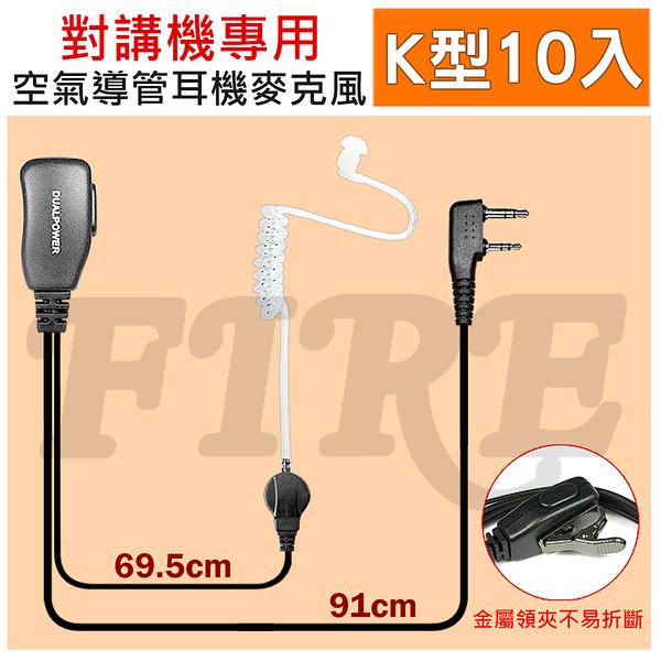 ◤超值10入 K型 似矽膠軟管設計◢ 無線電對講機專用 空氣導管耳機麥克風
