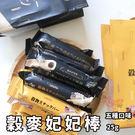 雪之戀 穀麥妃妃棒 【穀物棒】16入 五種口味 原味 抹茶 起司 巧克力 黑芝麻 100g
