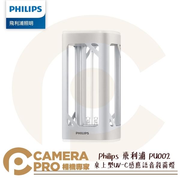 ◎相機專家◎ 現貨 Philips 飛利浦 PU002 桌上型UV-C感應語音殺菌燈 紫外線 三檔定時 PU003 公司貨
