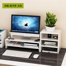 電腦增高架 顯示器增高架桌面室辦公桌收納置物架屏電腦架支電腦架子增高底座 2色 交換禮物