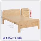 【水晶晶家具/傢俱首選】 CX1190-1超低價白松木3.5呎可調高低單人床~~三分床板