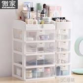 化妝品收納盒簡約大容量梳妝桌面整理盒護膚品特大號化妝收納架igo 3c優購
