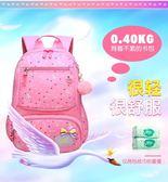 兒童書包小學生1-3-4-5-6年級日本一韓版校園護脊雙肩包女童女孩 QQ1555『樂愛居家館』