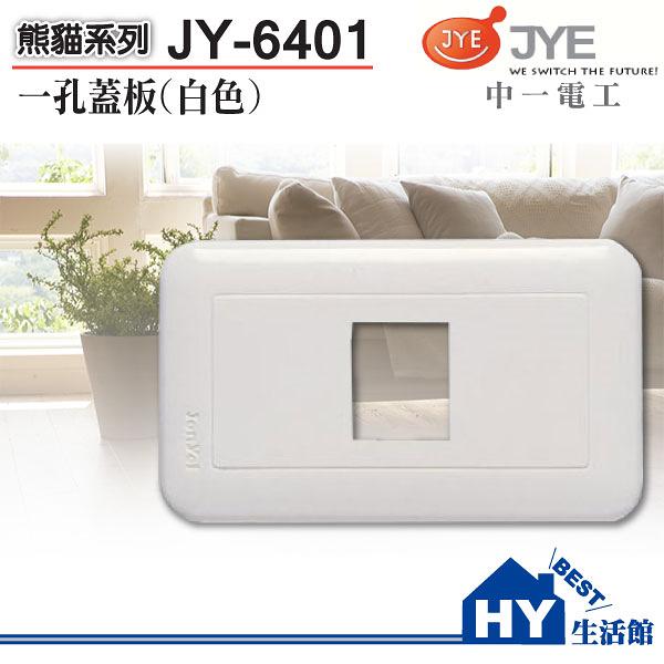 中一電工熊貓系列螢光大面板開關插座【JY-6401一連一穴蓋板】