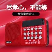 收音機老人老年人便攜式播放器充電廣播隨身聽新款半導體音樂小型 生活樂事館