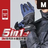 瑪榭 五合一3M機能性防風防水手套-斜紋反光條(M) HG-73902