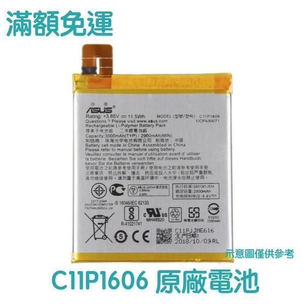 【免運費】附發票【送4大好禮】華碩 ZenFone3 Laser ZC551KL 原廠電池 Z01BDA C11P1606