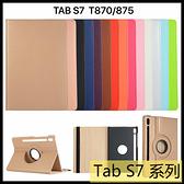 【萌萌噠】三星 Tab S7 (11吋) / Tab S7+ (12.4吋) 旋轉360度保護套 皮紋側翻 多層支架 鬆緊帶 平板套