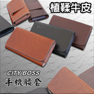 CITY BOSS 真皮 頂級植鞣牛皮 橫式腰掛手機皮套 vivo Y72 Y50 台灣製造 BW89