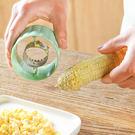 ✭米菈生活館✭【M103-2】手動快速玉米剝粒器 省力 不銹鋼  玉米粒  剝玉米器  廚房