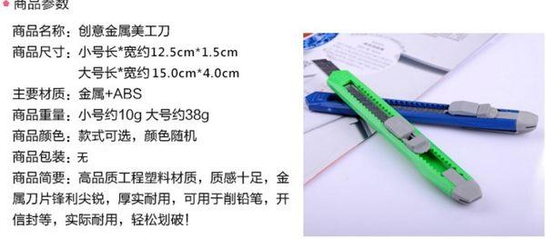 [協貿國際]  創意金屬美工刀 (30個價)