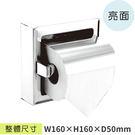 亮面壁掛式不銹鋼小捲衛生紙架LEBSB-...