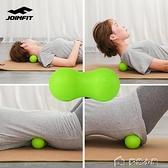 按摩球Joinfit頸膜花生球肌肉放鬆按摩球足底健身筋膜球瑜伽經絡經膜球 快速出貨