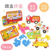 動物交通鐵盒雙面拼圖 玩具 學習拼圖