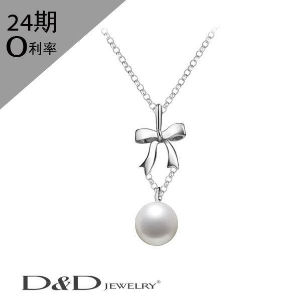 情人節禮物 天然珍珠項鍊7.5mm D&D 品牌精品 優雅甜心系列
