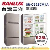 含拆箱定位+舊機回收 台灣三洋 SANLUX SR-C528CV1A 變頻三門 電冰箱 528L 公司貨 能效1級