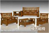 【德泰傢俱工廠】樟木全實木沙發椅 【 1+2+3+大小茶几+腳椅*2】A990-169