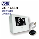 力田 CO2 二氧化碳 偵測器 ZG-1683R 監測 /台