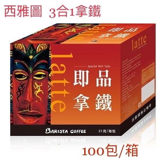 西雅圖即品拿鐵(3合1拿鐵) 咖啡~~latte 西雅圖 極品咖啡 有糖咖啡 即溶咖啡 即品拿鐵